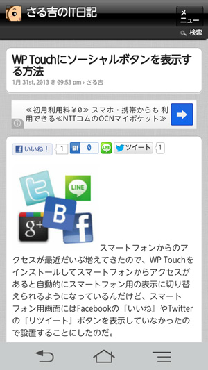 Screenmemo_share_2013-02-01