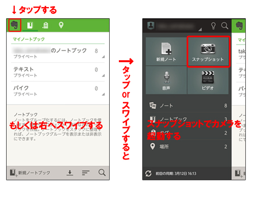 evernote-s