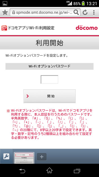 docomo13