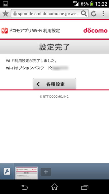 docomo14