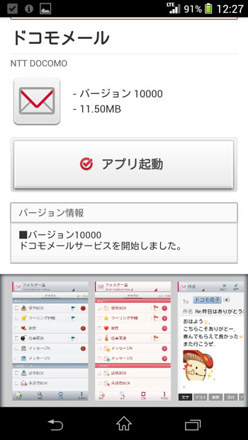 docomo4