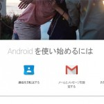 iPhoneからAndroidへ機種変更で画像・連絡先などを移行する方法