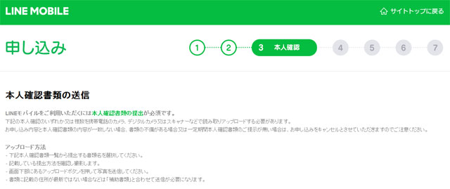 linemobile14