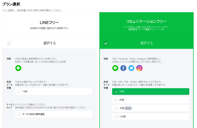 linemobile8